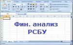 Финансовый анализ РСБУ. Версия 5.2 для Mac и Windows