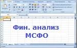 Финансовый анализ в формате МСФО. Версия 4.0 для Mac и Windows